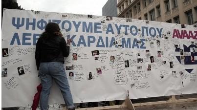 Հունաստանում